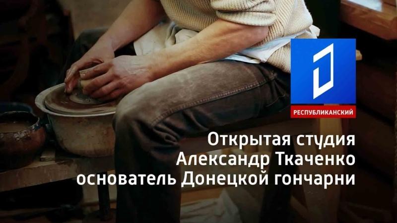 Александр Ткаченко - основатель и руководитель Донецкой гончарни. Открытая студия. 19.04.2021
