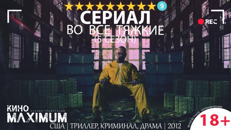 Во все тяжкие Breaking Bad 5 сезoн 2012 1080p Maximum