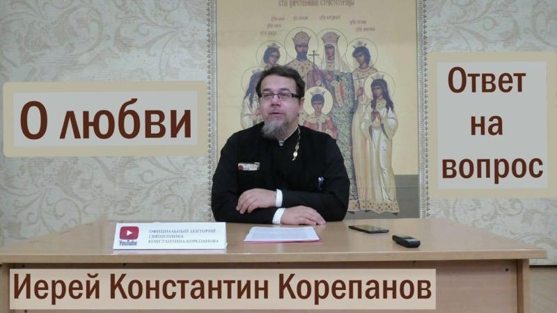 О любви Иерей Константин Корепанов 11 10 2021