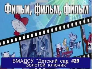 """Поздравление с днем пожилого человека  БМАДОУ """"Детский сад #23 """"Золотой ключик"""""""