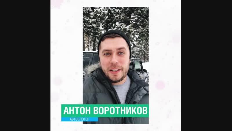 Антон Воротников поздравляет подписчиков сообщества EcoGas с Новым Годом