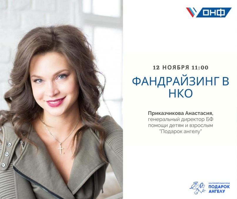 12 ноября вебинар на тему «Фандрайзинг в НКО», изображение №1