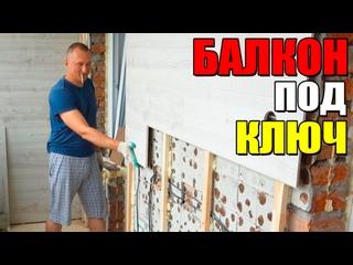 Балкон под ключ ► Большая стройка. Остекление лоджии, монтаж, утепление. Бердск. Новосибирск.