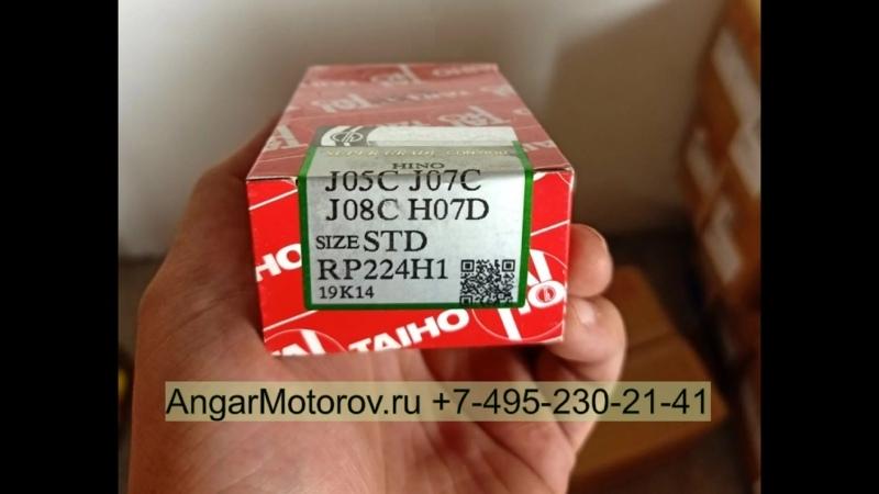 Вкладыши шатунные STD 132091481ATESTD на спецтехнику Hino Ranger 500 268 258 338T Kobelco SK330 SK350 8 0 J08C