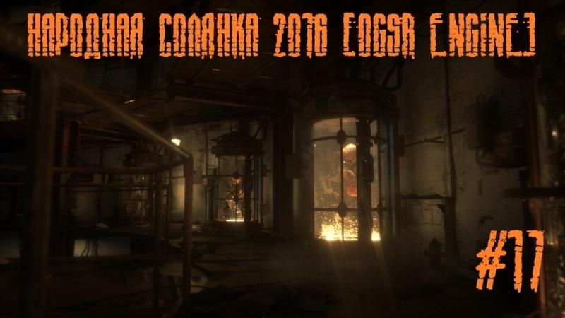 S.T.A.L.K.E.R. Народная Солянка 2016 [OGSR Engine] 17