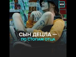 Сын Децла выпустил свой первый клип — Москва 24