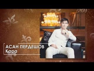 1382. Асан Пердешов - Қара (аудио)