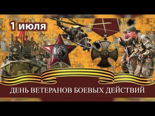 День Ветерана Боевых Действий - 2021 (FullHD)