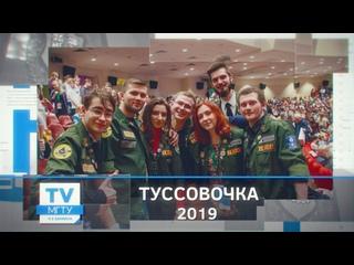 ТуССОвочка 2019