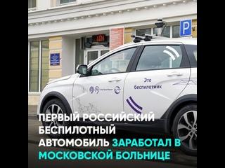 Первый российский беспилотный автомобиль заработал в московской больнице