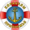 """АОУ ВО """"ОЦ кадетская школа """"Корабелы Прионежья"""""""