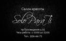 Фотоальбом Solo Parati