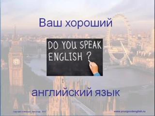 Урок английского языка. Начальный уровень. Глагол to have.
