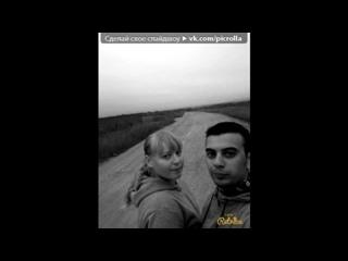 «мобильный альбом» под музыку Russak ex Ритм дорог - Не забирай её . Picrolla