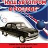 Модели автомобилей Наш Автопром (NAP RnD)