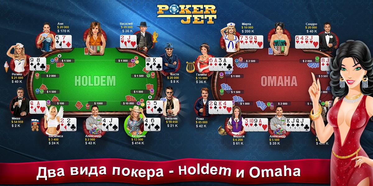 Покер джет онлайн играть бесплатно играть сейчас игровые автоматы онлайн бесплатно