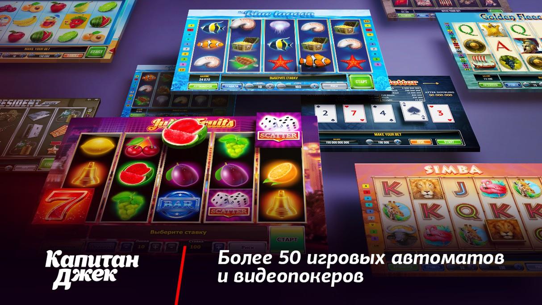 Игровой автомат капитан джек рейтинг слотов рф бонусы в игровых автоматах онлайн