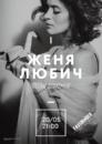 Персональный фотоальбом Жени Любич