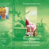 """Т. Ермоленко """"Валентинка для Кнопки"""" - электронный вариант"""