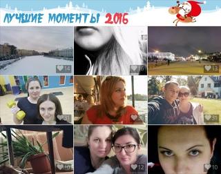 Лучшие моменты 2016