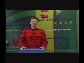 """ВИДЕОКУРС КИТАЙСКОГО ЯЗЫКА """"COMMUNICATE IN CHINESE"""""""