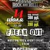 Freak_Out! Good Oldschool Party / BOLIVAR BAR