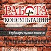 Работа. Вакансии. Краснодар, Крым, Сочи