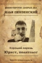 Фотоальбом Ильи Пензенского