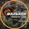 ЛазерТаг клуб ФАЛЬКОН | Оренбург