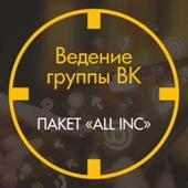 """Ведение группы ВК """"All inc"""""""
