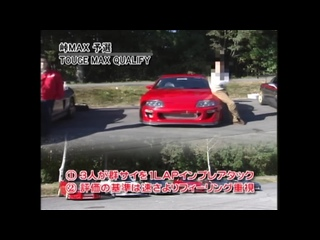 Hot-Version 66 — Touge MAX 2nd Stage: Qualify.