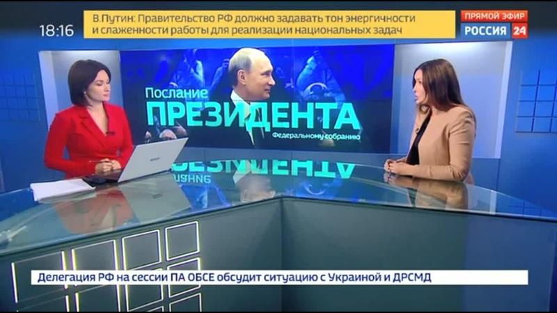 Светлана Чупшева о послании президента Федеральному собранию