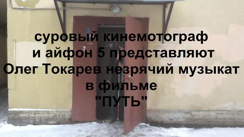 Суровый кинематограф и Олег Токарев в фильме