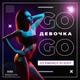 DJ Energy Flight - Девочка Go-Go (Radio mix)