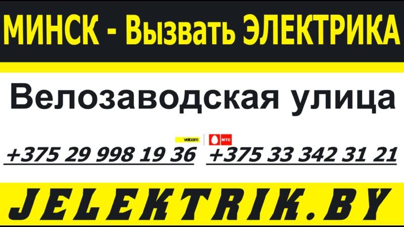 Электрик улица Велозаводская Минск