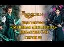 Fsg Reborn Ведомство Большая медведица династии Сун The Big Dipper of Song Dynasty - 33 серия
