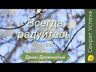 Секрет Успеха 68. Всегда радуйтесь - Денис Должанский (1-е Фес.5:16)
