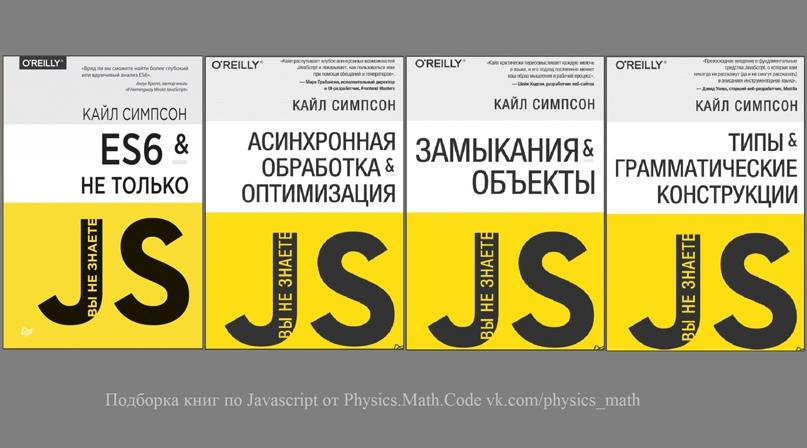 [1] Вы не знаете Javascript: ES6 и не только [2017] Симпсон К.