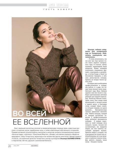 Эльмира Калимуллина -  #1