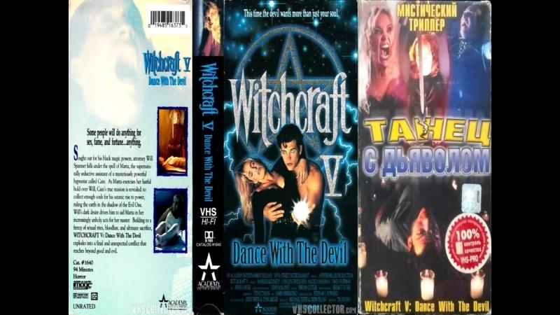 Колдовство 5 Танец с дьяволом Цензурная Версия Witchcraft 5 Dance with the Devil 1993 Перевод ДиоНиК