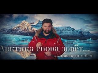 «Большая арктическая экспедиция — 2020»