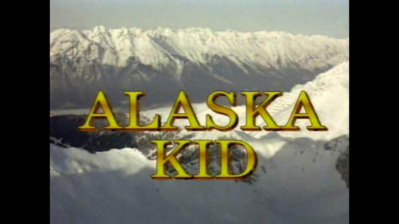12 13 Аляска Кид Alaska Kid 1993