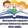 Дмитровская Городская Детская Библиотека