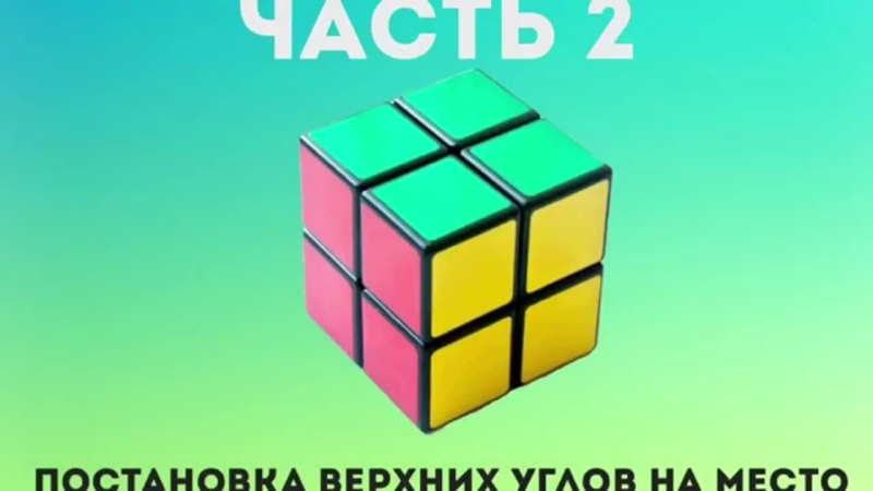 Как собрать кубик рубика 2х2, обучалка.mp4