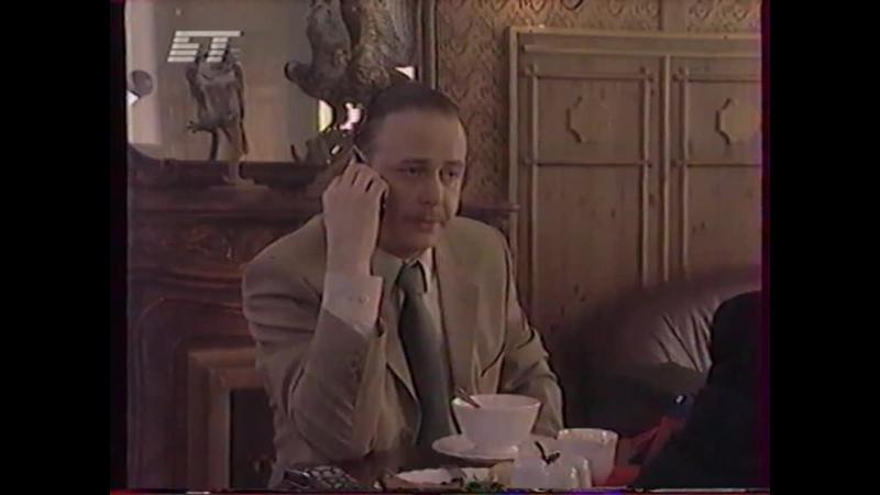 т с Агентство НЛС 2 БТ 27 10 2003 1 серия
