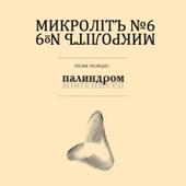 """Альманах """"Микролiтъ"""", №№6/9. Палиндром (2013)"""