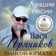 Вася Пряников - Дальнобойщик