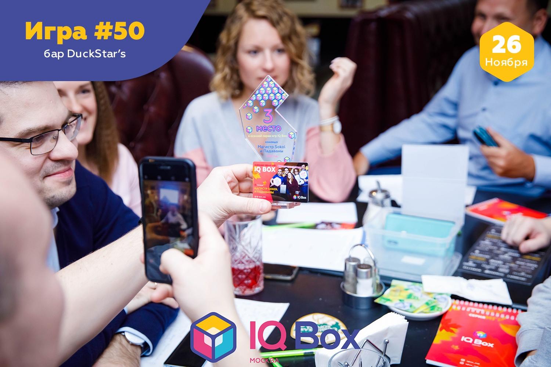 IQ Box Москва - Игра №50 - 26/11/19 (127 фото)