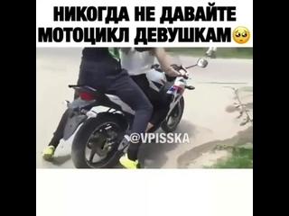 Дал девушке мотоцикл