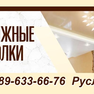 Руслан Михайлов